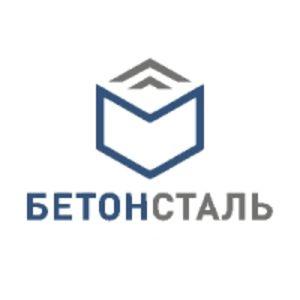 БетонСталь