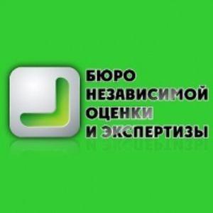 Бюро независимой оценки и экспертизы