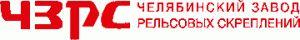 Челябинский завод рельсовых скреплений