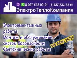 ЭлектроТеплоКомпания