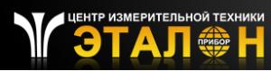 ЭТАЛОНПРИБОР