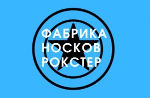 Фабрика носков РОКСТЕР