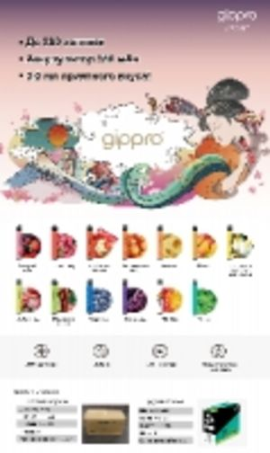 gippro