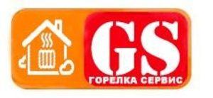 Горелка-Сервис