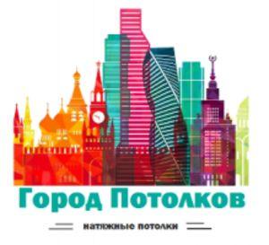 Город Потолков