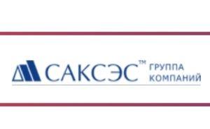 Группа компаний САКСЭС – строительные и отделочные материалы
