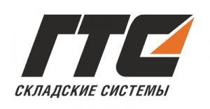 ГТС Складские системы