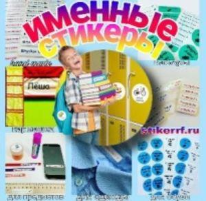 интернет-магазин stikerrf.ru