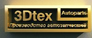 Производственная компания 3Dtex