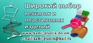 Ками-пластик