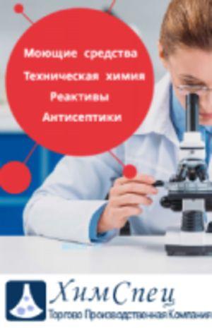 """ХимСпец"" (Россия)"