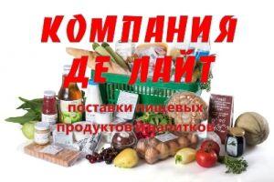 Компания ДЕ ЛАЙТ