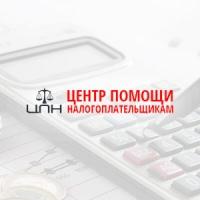 """Компания """"Центр помощи налогоплательщикам"""" - бухгалтерские и"""