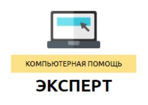 Компьютерная помощь - ЭКСПЕРТ