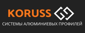 KORUSS - Алюминиевые профили