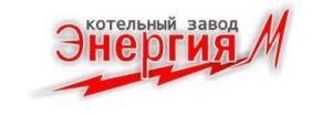 """Котельный завод """"Энергия М"""""""
