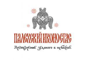 Мастерская «Палехский Иконостас»