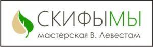 мастерская СКИФЫМЫ