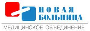 Медицинское объединение «Новая больница»