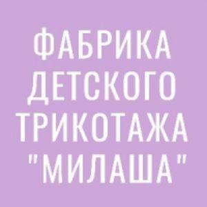 Милаша