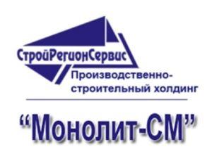 Монолит-СМ