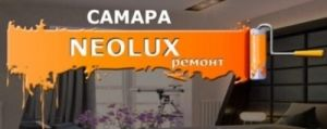 Neolux ремонт