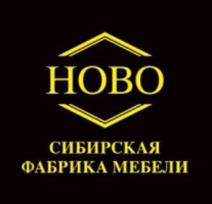 """""""НОВО Сибирская фабрика мебели"""""""