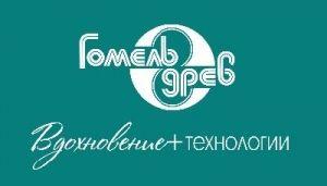 """ОАО """"Гомельдрев"""""""