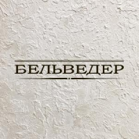 """ООО """"Бельведер"""""""