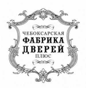 """ООО """"Чебоксарская фабрика дверей плюс"""""""