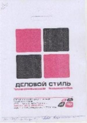 """ООО """"Деловой Стиль"""""""