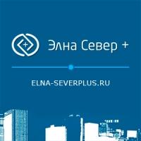 ООО ЭЛНА – Север Плюс