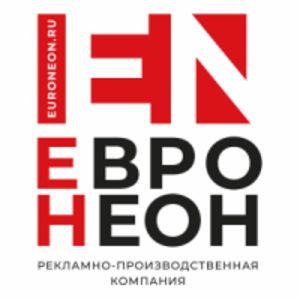 ООО ЕвроНеон