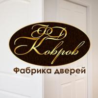 ООО Фабрика дверей КОВРОВ