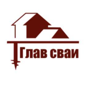 ООО ГЛАВ СВАИ