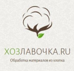 ООО «Хозлавочка»