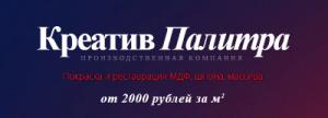ООО Креатив Палитра