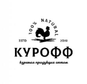 "ООО ""КУРОФФ"""