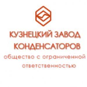"""ООО """"Кузнецкий конденсаторный завод"""""""