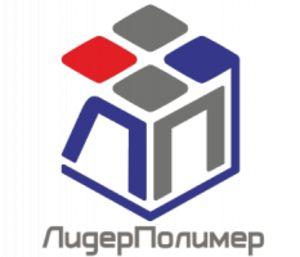 ООО «ЛидерПолимер»