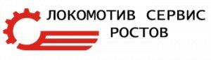 """ООО """"ЛОКОМОТИВ-СЕРВИС РОСТОВ"""""""