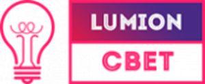 ООО Lumion-Svet