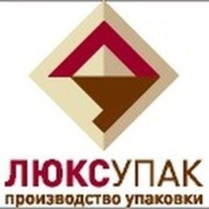 """ООО """"ЛЮКСУПАК"""""""