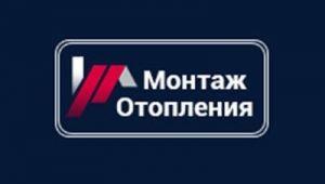 ООО Монтаж отопления