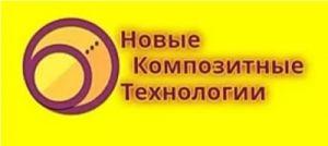 """ООО """"Новые Композитные Технологии"""""""