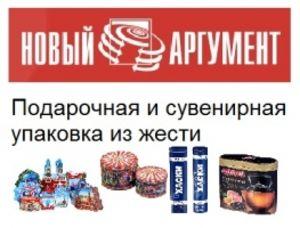 """ООО """"Новый Аргумент"""""""