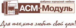 "ООО ""ПФ ""Асм-Модуль"""