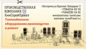 "ООО ""ПО ХИМСТРОЙПРОЕКТ"""