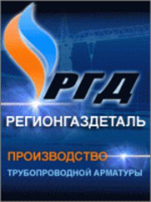 """ООО ПП """"Регионгаздеталь"""""""