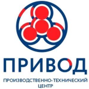 ООО ПТЦ Привод